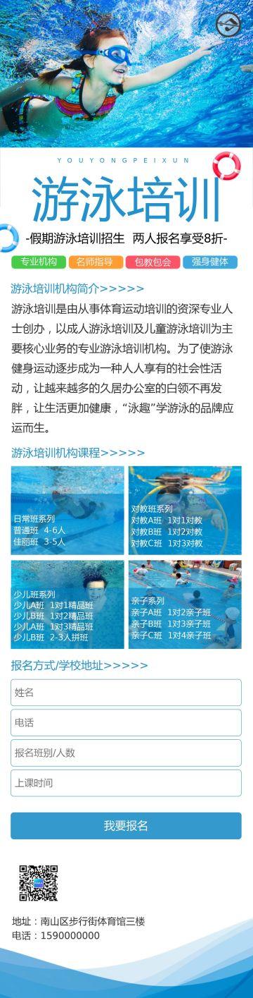 游泳培训招生宣传清新简约单页