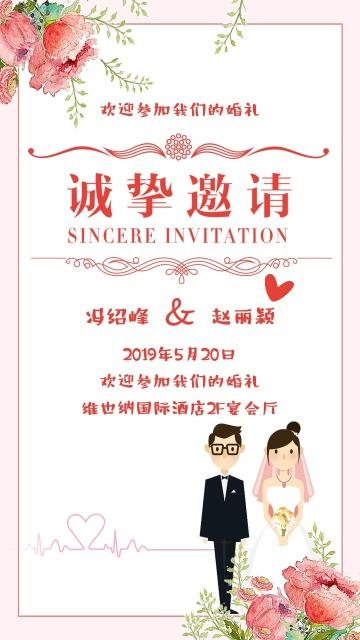 小清新文艺风个人婚礼请柬海报手机版