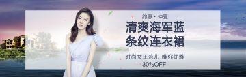 服装鞋包简约大气互联网各行业宣传促销电商banner