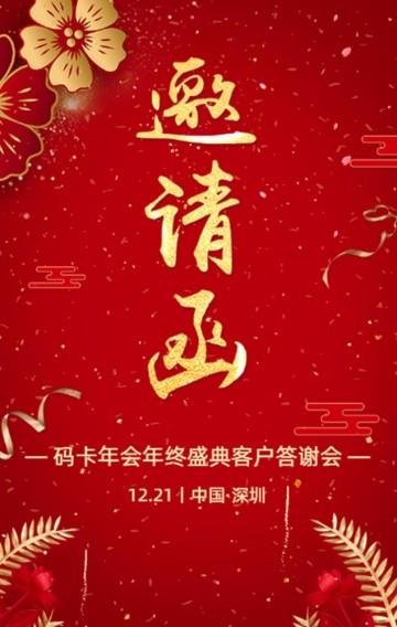高端大气红色企业会议邀请函年会年度会议年终盛典H5