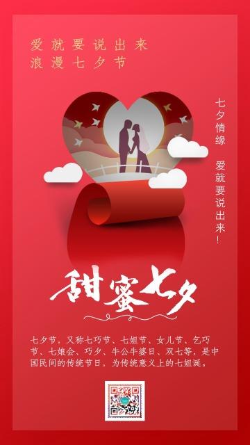 红色卡通清新插画设计风格中国情人节七夕表白、祝福活动宣传海报