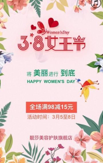 38女神节时尚美容化妆店产品促销宣传H5