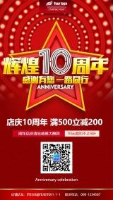 简约红色大气商家10周年庆典促销活动宣传海报