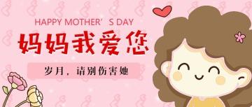 手绘风母亲节祝福公众号首图