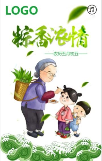 绿色清新中国传统节日端午节习俗产品促销H5