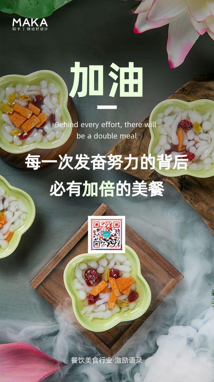清新治愈风格2021餐饮行业励志正能量宣传海报