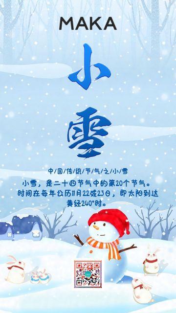 蓝色创意小雪24二十四节气手机海报