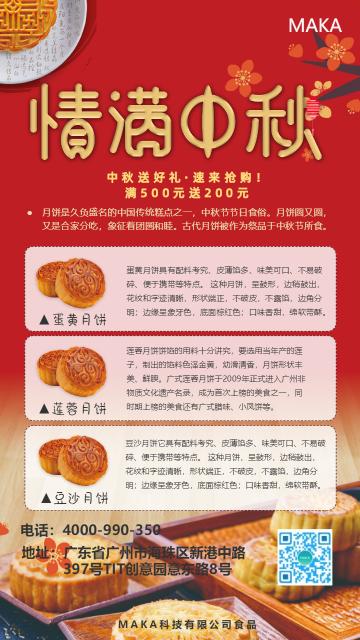 红色大气中秋节商家促销使用的手机海报模板