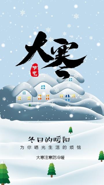 卡通手绘大寒节气祝福日签图