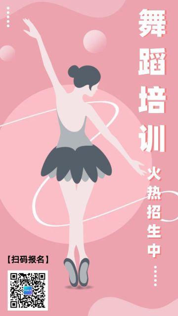 舞蹈兴趣培训班简约风格招生活动宣传海报模板