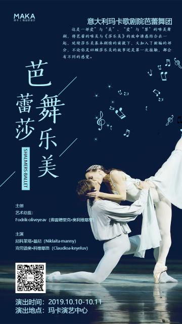 文化艺术行业欧美风格歌剧院活动宣传推广海报