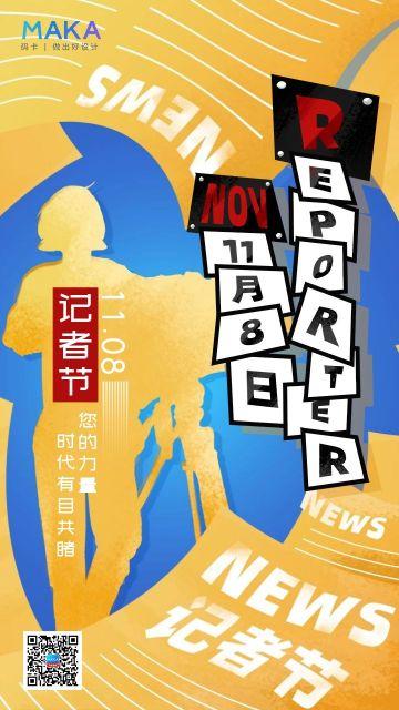 黄色简约插画风格中国记者日公益宣传海报