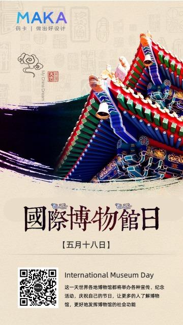 棕色扁平世界博物馆日节日宣传手机海报