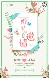 浪漫小资清新婚礼邀请函请帖模板