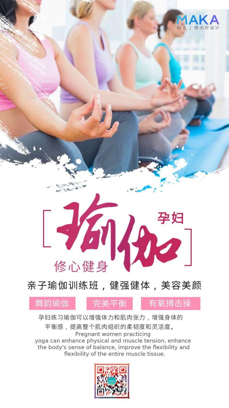 简约孕妇瑜伽宣传推广手机海报