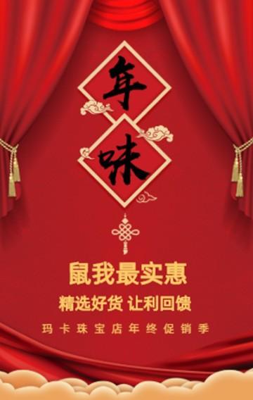 红色简约商家店铺春节新年促销活动宣传H5