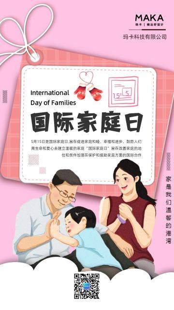 粉色简约515国际家庭日公益宣传海报