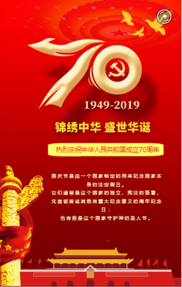 红金迎中秋庆国庆会议促销宣传H5