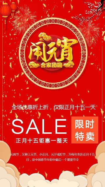 正月十五闹元宵简约中国红店铺促销海报