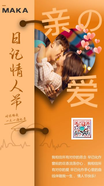 简洁日记风西方情人节海报