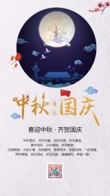 国庆双节中秋节八月十五传统习俗 祝福贺卡 通用二维码朋友圈创意海报