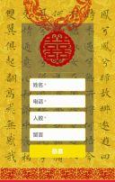 凤求凰2典雅高贵婚庆模版