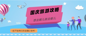 国庆节时尚炫酷风微信头条封面商家促销宣传微信公众号模板