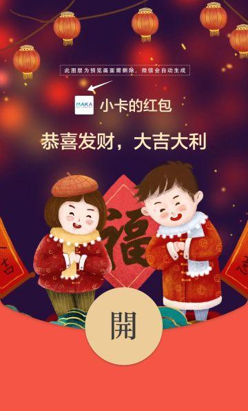 红色喜庆拜年春节微信红包封面