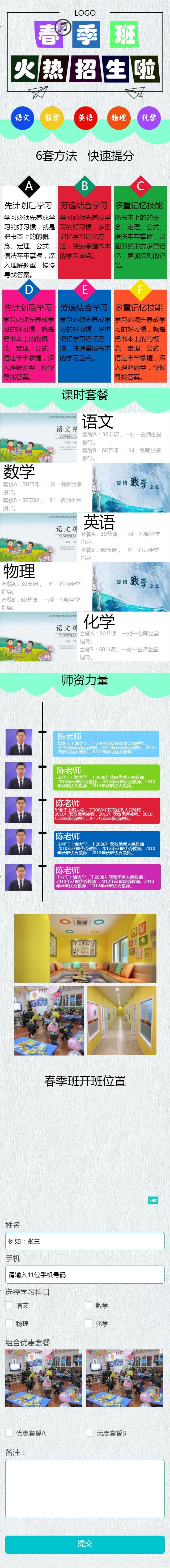 春季小清新小学培训班宣传推广单页