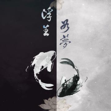 中国风水墨画浮生如梦八卦鱼微信头像