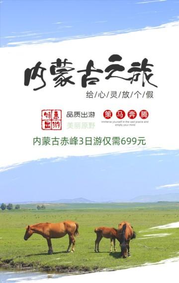 蓝色清新促销活动旅游景点翻页H5