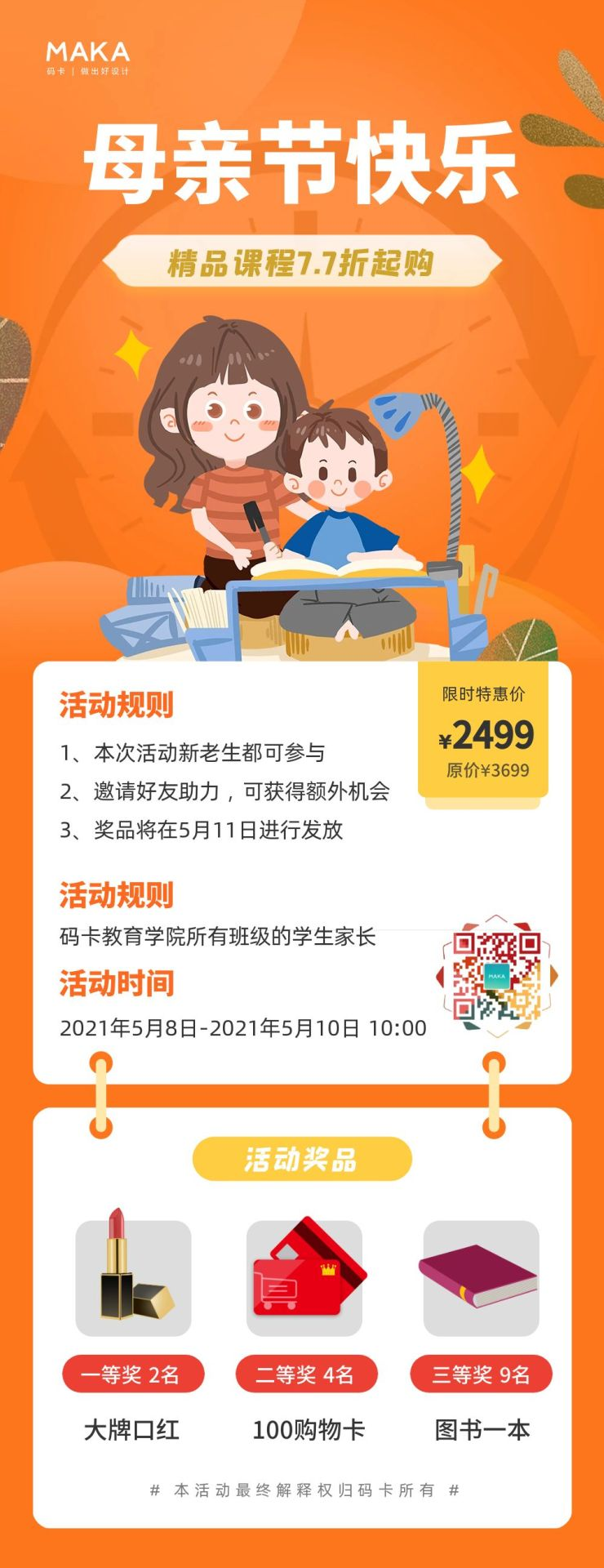 橙色简约风格教培行业母亲节课程促销长图文