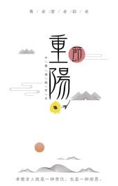 中国风 重阳节简洁宣传活动邀请函