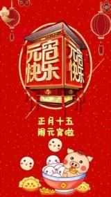 卡通手绘公司元宵佳节祝福贺卡 元宵猜灯谜活动宣传
