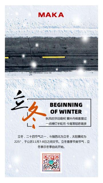 中国风立冬传统文化海报
