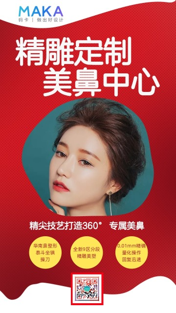 红色整形美容隆鼻项目推广手机海报