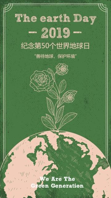 绿色大气简约世界地球日宣传海报