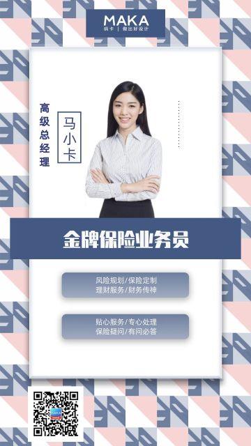 简约大气职场人士商务通用微信社交名片