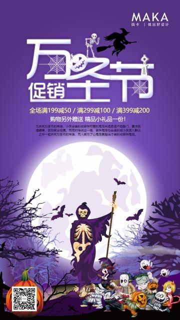 紫色炫酷卡通狂欢万圣节商家节日促销活动宣传海报
