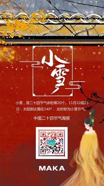 中国风小雪24节气宣传海报
