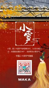 红色中国风小雪24节气宣传海报