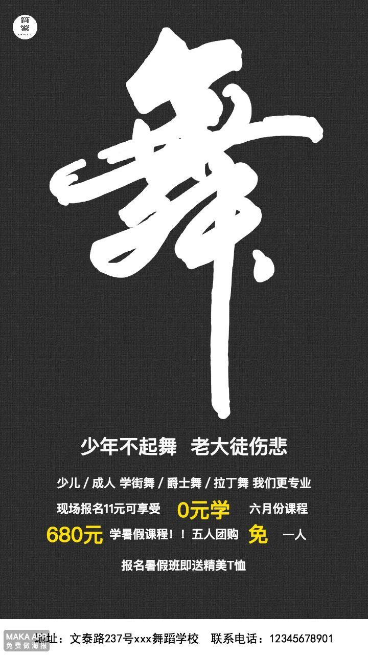 黑色简约暑假舞蹈培训班招生宣传海报
