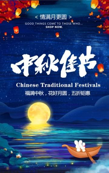 中秋佳节 月饼促销 产品促销 打折 商家推广 宣传