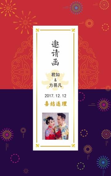 中国风红色烟花婚礼邀请函结婚请柬 日系古典