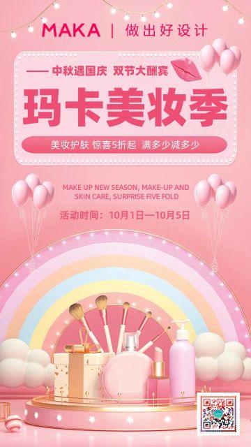 粉色卡通美妆季中秋国庆促销宣传海报