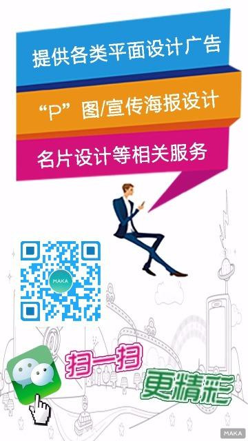 平面设计广告海报