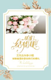 蓝色唯美浪漫婚礼婚宴结婚邀请函H5