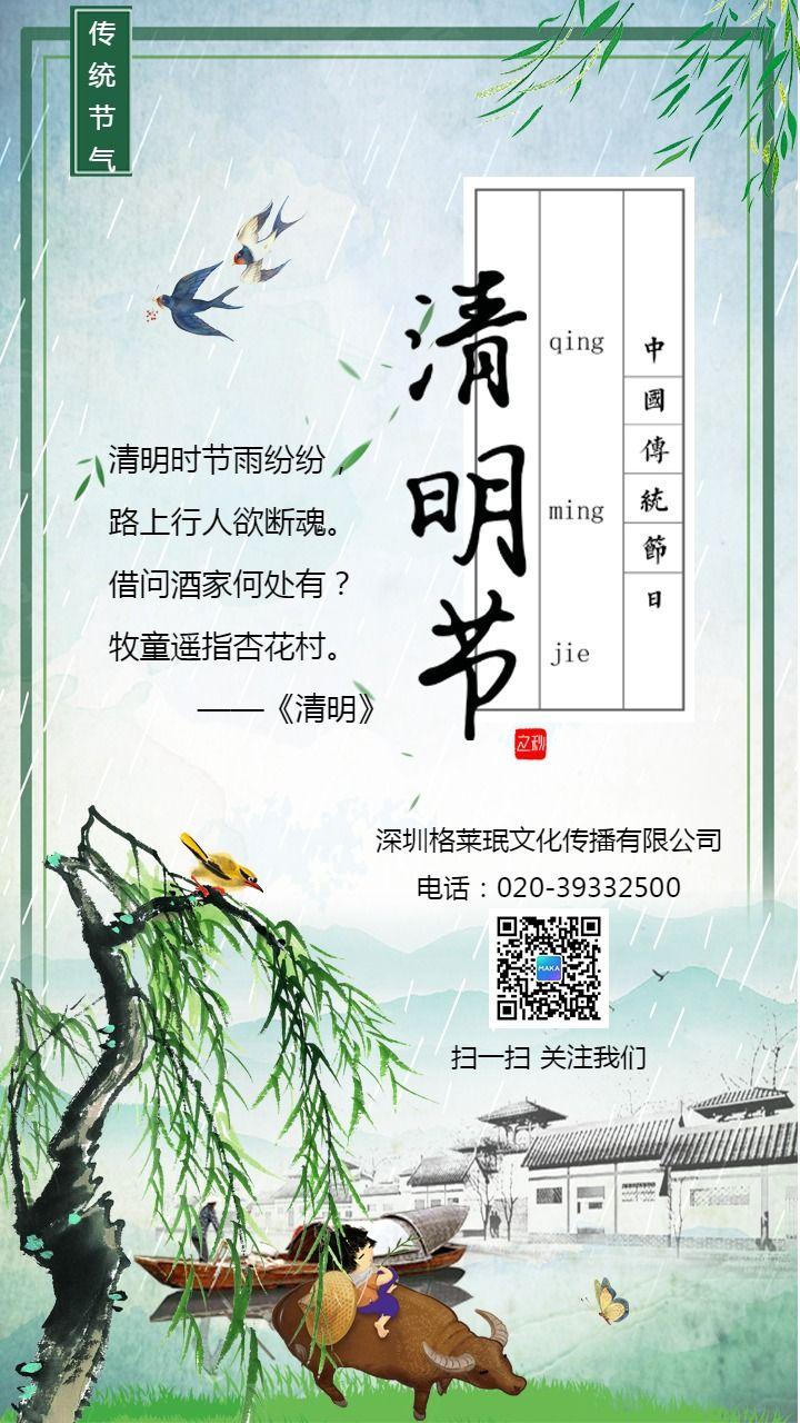 手绘插画风清明节通用节日日签手机版节气海报