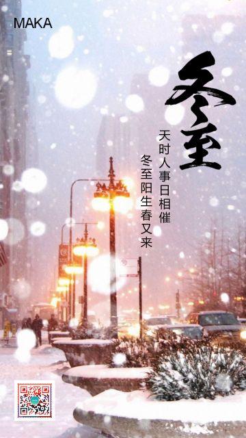 简约唯美浪漫二十四节气之冬至宣传朋友圈日签海报