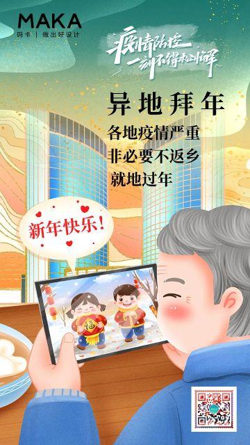 绿色卡通2021春节疫情异地拜年宣传海报